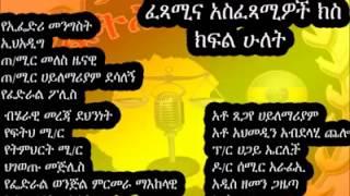 Ya Tukur Shibir Fatsamiwoch Kese Part 2