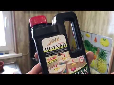 Средства для чистки канализации и сливных труб в сельском доме
