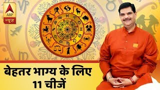 GuruJi With Pawan Sinha: 11 Things For Better Luck | ABP News