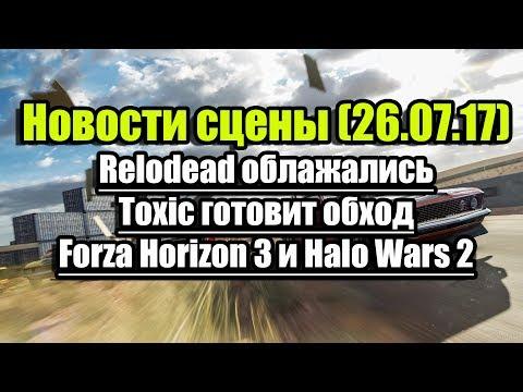 Новости сцены: Relodead облажались, Toxic готовит обход Forza Horizon 3 и Halo Wars 2