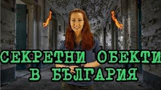 Топ 5 Секретни Обекта в България