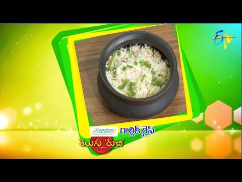 Garlic Rice | Telugu Ruchi | 25th September 2018 | ETV  Telugu