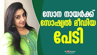 Sona Nair is scared of social media | Kaumudy TV