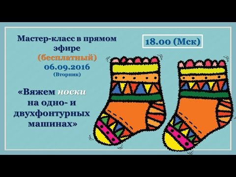 Вязание носков на двухфонтурных машинах
