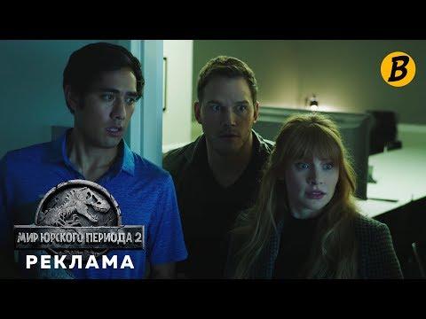 Мир Юрского периода 2 — Рекламный Ролик от Зака Кинга (RUS)