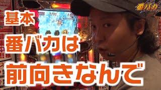 #010【番バカ】2/2(サラリーマン番長) 二転三転、絶頂ラッシュ