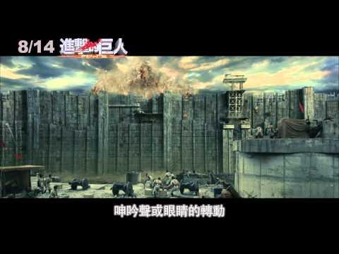進擊的巨人 - 男主角三浦春馬訪談