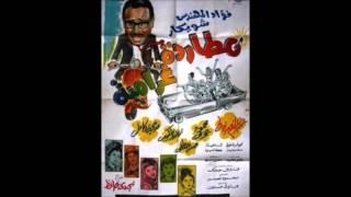 موسيقي فيلم مطارده غراميه