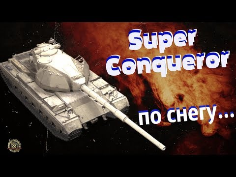 Super Conqueror - Тяжелый танк Великобритании.