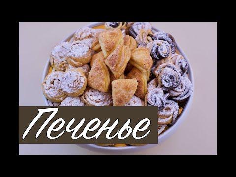 Вкусное творожное печенье к чаю!  Mazali tvorogli pechenyalar!