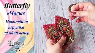 """Butterfly """"Часы"""" / Новогодняя игрушка своими руками за один вечер!"""