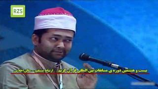 Ahmad Bin Yusof AL Azhari In Iran Competition-2011