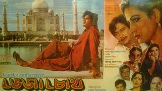 Bheja Chokh (Champa & Ilias Kanchon) Part 1