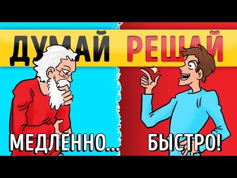 «Думай медленно... Решай быстро» Даниэль Канеман   АНИМАЦИЯ