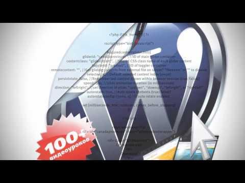 Видеокурс Wordpress - видео