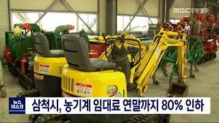 삼척시, 농기계 임대료 인하 연장