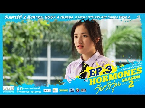 ตัวอย่าง Hormones วัยว้าวุ่น Season 2 EP3 เต้ย
