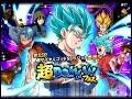 800 Stones Summon! Super Saiyan Blue Vegito Banner Summon (JP) DBZ Dokkan Battle
