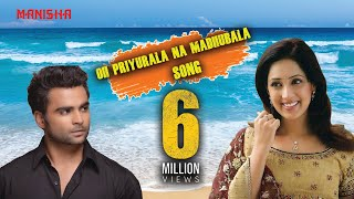 Mounamelanoyi Movie Full Video Songs - O Priyurala Song - Sachin, Sampada, Ramana Gogula