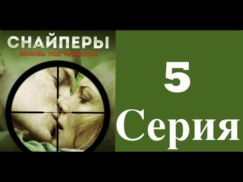 Снайперы. Любовь под прицелом - 5 серия (1 сезон) / Сериал / 2012 / HD 1080p