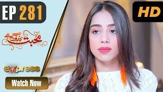 Pakistani Drama | Mohabbat Zindagi Hai - Episode 281 | Express TV Dramas | Madiha