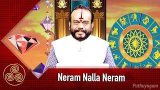 1000th Episode | Neram Nalla Neram | ராசிக்கல் நிபுணர் Dr.பூஷண்ஜி பழனியப்பன்பன் | 18/11/2018
