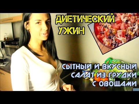 Диетический ужин! Пошаговый рецепт. Салат из грудки с фасолью, кукурузой и пекинской капустой