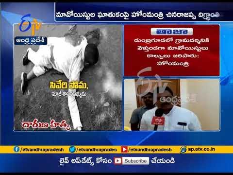 Home Minister Chinnarajappa react Maoists kill Araku MLA Kidari Sarveswara Rao , ex MLA S Soma