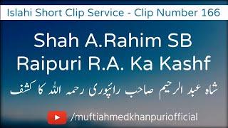 Shah Abdur Rahim Sahab Raipuri R.A. Ka Kashf   Mufti Ahmed Khanpuri SB DB   Clip Number 166
