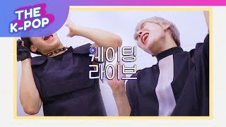 SF9, Waiting LIVE : RPM [THE SHOW 190702]