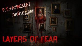 Амнезия встретилась с P.T. [Layers of Fear #1]