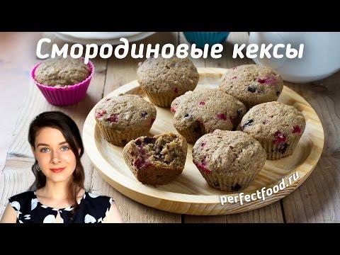 Веганские смородиновые кексы на цельнозерновой муке | Добрые рецепты