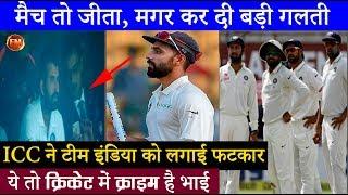 टीम इंडिया ने गलती से कर दी बड़ी मिस्टेक.. ICC ने लगाई बहुत बुरी लताड़