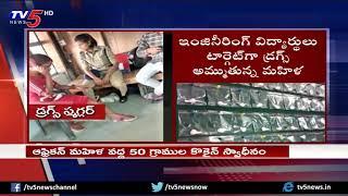 Hyderabad Drugs Trafficking Case : ఇంజినీరింగ్ విద్యార్థులు టార్గెట్ గా  డ్రగ్స్ అమ్ముతున్న మహిళా