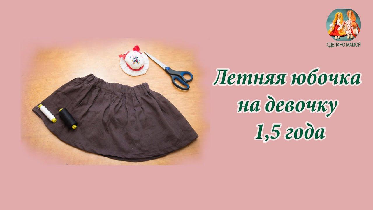 Как сшить юбку для девочки : мастер-класс. Как пошить юбку для девочки 9