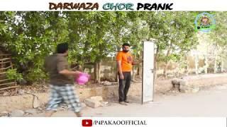 | Darwaza Chor Prank | By Nadir Ali & Ahmed Khan In | P4 Pakao | 2018