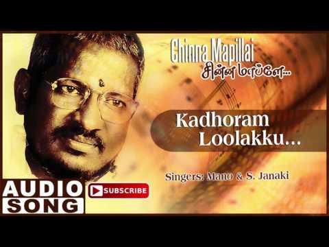 Kathoram Lolakku Song   Chinna Mapillai Tamil Movie   Prabhu   Sukanya   Ilayaraja   Music Master