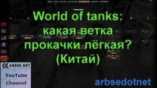 World of tanks: какая ветка прокачки лёгкая? (Китай)