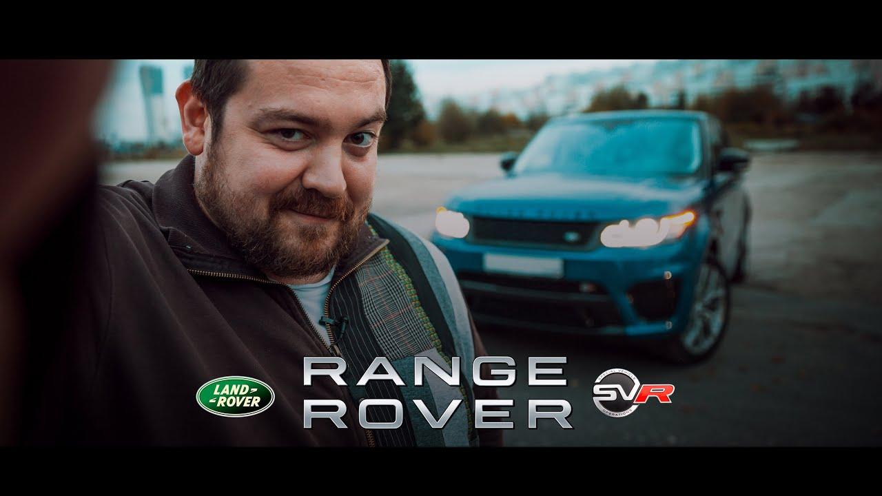 Тест-драйв от Давидыча. Range Rover Sport SVR.