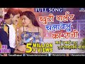 Pradeep Pandey Chintu का Romantic #VIDEO SONG | Beauty Parlor Chalavelu Ka Rani | Mai Re Mai