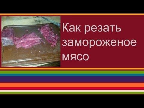 Как резать замороженное мясо