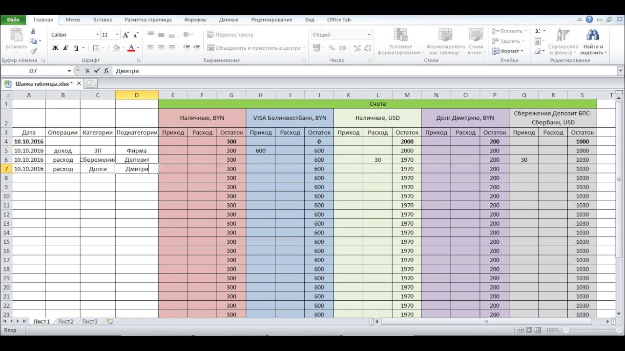 Как сделать таблицу учета товара