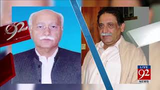 Download video 92 News Headlines 06:00 AM- 14 January 2018 - 92NewsHDPlus