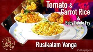 Tasty Tomato & Carrot Rice Recipe with Spicy Baby Potato Fry   Rusikalam Vanga   23/03/2018