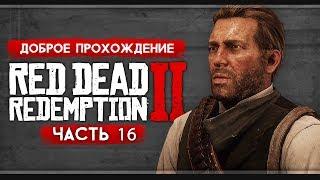 Прохождение Red Dead Redemption 2 | Часть 16: Тяжёлый день