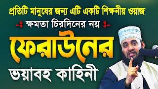 download lagu Mizanur Rahman Azhari New Waz, মিজানুর রহমান আজহারী, Mizanur gratis