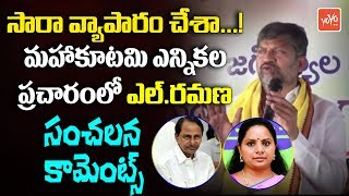 Tealngana TDP Leader L Ramana Meeting with Mahakutami Leaders at Jagitial | MP Kavitha | KCR |YOYOTV