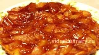 Рецепт - Французский яблочный тарт Татен от http://videoculinary.ru