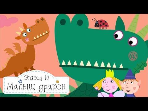 Малыш дракон и страна драконов Бен и Холли все серии подряд без остановок на русском в hd