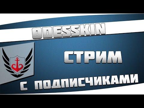 odesskin и подписчики. 20:00 МСК 01.09.2014